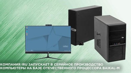 Desktop and All-in-One Arm Linux computers launched with Baikal-M processor – CNX Software